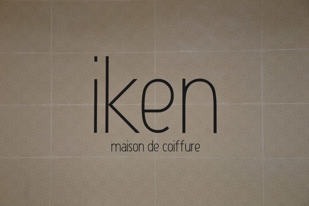 iken-maison-de-coiffure-22-rue-des-moines-75017-paris-coiffeur-salon-de-coiffure-petitscommerces-fr-petits-commerces-6